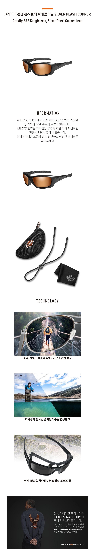 그래비티 편광 렌즈 블랙 프레임 고글 SILVER FLASH COPPER