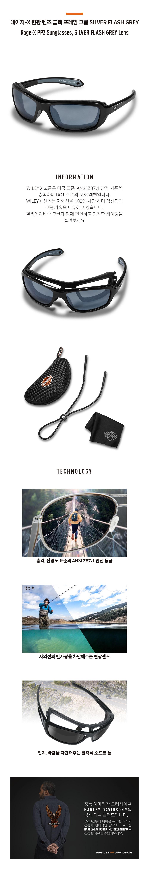 레이지-X 편광 렌즈 블랙 프레임 고글 SILVER FLASH GREY