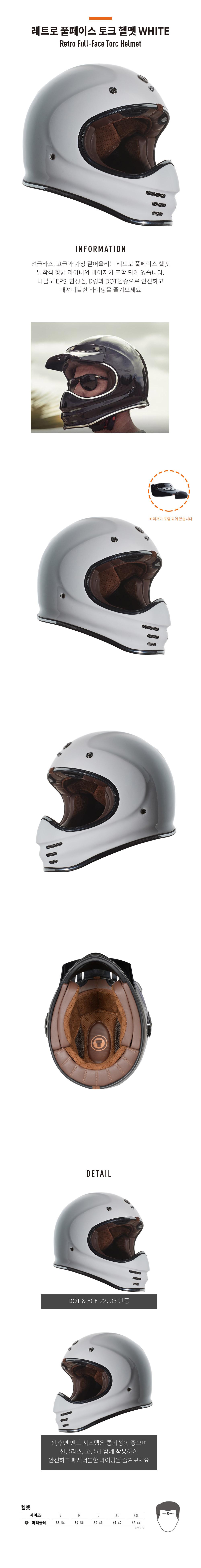 Torc 레트로 풀페이스 토크 헬멧 WHITE
