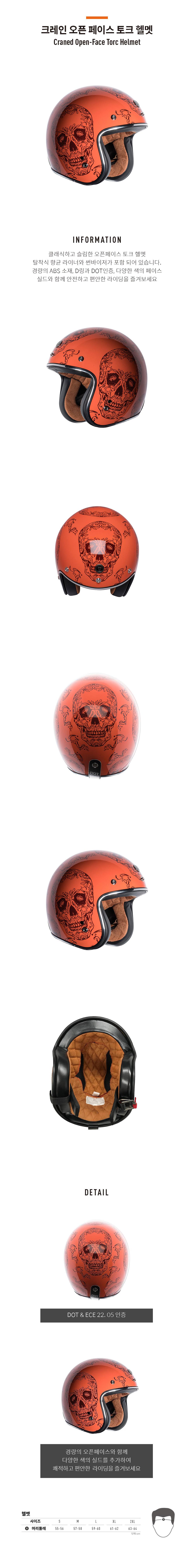 Torc 크레인 오픈페이스 토크 헬멧